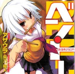 japao_animes_nova-adaptacao-de-ben-to-school_02