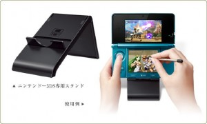 3ds_stand
